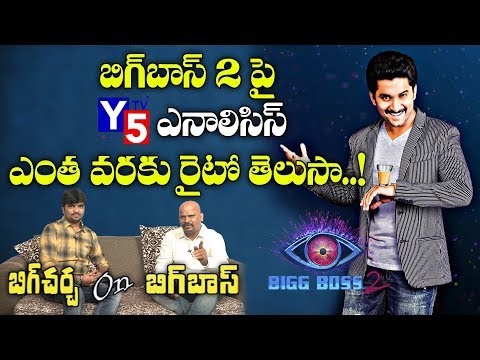 Big Debate on Y5TV Analysis of Bigg Boss 2 Telugu | Kaushal | Bigg Boss 2 Elimination | Y5 tv |