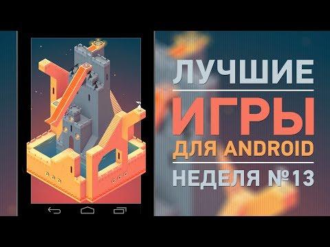 Лучшие игры на Android. Неделя №13 | UADROID