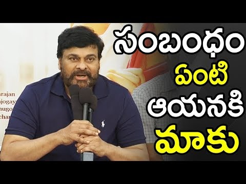 Chiranjeevi Sensational Speech at Pyar Prema Kadhal Movie Teaser Launch | Telugu Entertainement