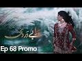 Piya Be Dardi - Episode 68 Promo | A Plus