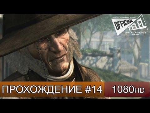 Assassin's Creed 4 прохождение на русском - Странствуюший торговец - Часть 14