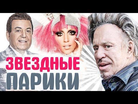 ЗНАМЕНИТОСТИ, КОТОРЫЕ НОСЯТ ПАРИКИ | Алла Пугачева, Рианна, Леди Гага, Иосиф Кобзон