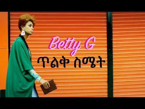 Betty G - Passion | Tilk Simet (ጥልቅ ስሜት) - Official Music Video 2017