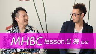 【夏本番!海でのヘアケアって?】関西発、2名の髪質改善師による美髪情報番組「MHBチャンネル」。最新動画では海水浴時に簡単にできるヘアケアを紹介!