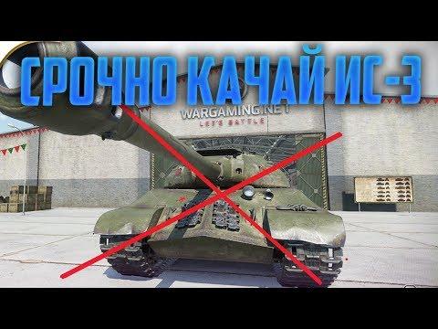 УСПЕЙ КУПИТЬ ИС-3 ДО ПАТЧА 9.20.2!