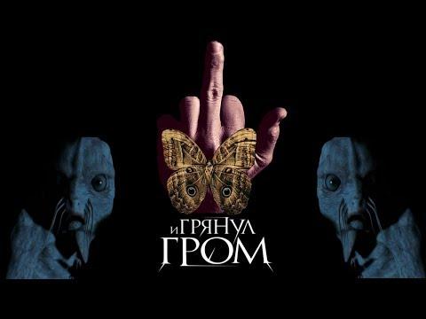 ТРЕШ ОБЗОР ФИЛЬМА И ГРЯНУЛ ГРОМ (ЭФФЕКТ БАБОЧКИ КУРИЛЬЩИКА)