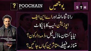 #Poochain | رانا ثناء اللہ اور اے این ایف، نیا پاکستان ماڈل فیل،عدالتوں کے متنازعہ فیصلے