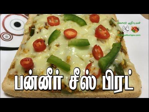 Paneer cheese bread | பன்னீர் சீஸ் பிரட் | Samayalkurippu