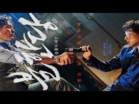 영화 '불한당 : 나쁜 놈들의 세상' 1차 예고편…스타일리쉬한 범죄액션 (The Merciless, 설경구, 임시완)