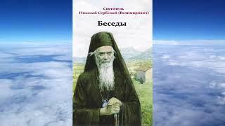 Ч 3 святитель Николай Сербский   Беседы на Евангелия