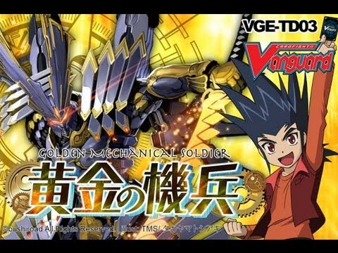 Cardfight!! Vanguard Trial Deck 3: Golden Mechanical Soldier