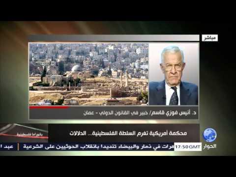 محكمة امريكية تغرم السلطة الفلسطينية ..الدلالات