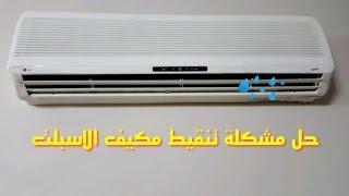 حل مشكلة تنقيط الماء في مكيف الاسبلت