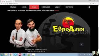 Аудит сайта evroasia34 ru