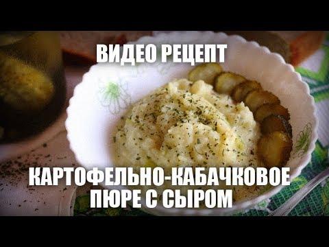 Картофельно-кабачковое пюре с сыром — видео рецепт