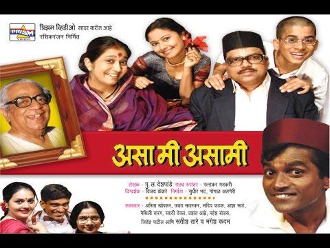 Asa Mi Asami - Marathi Comedy Natak video