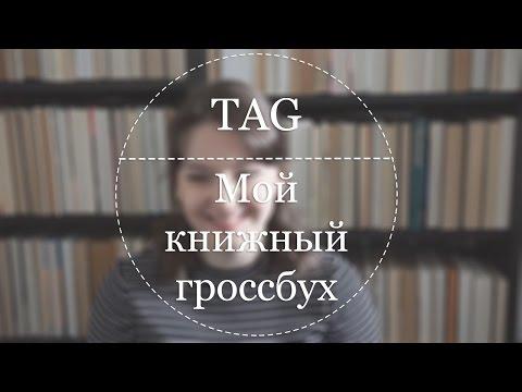 Tag | Мой книжный гроссбух