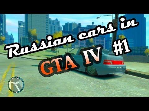 GTA 4 Русские автомобили (часть 1)