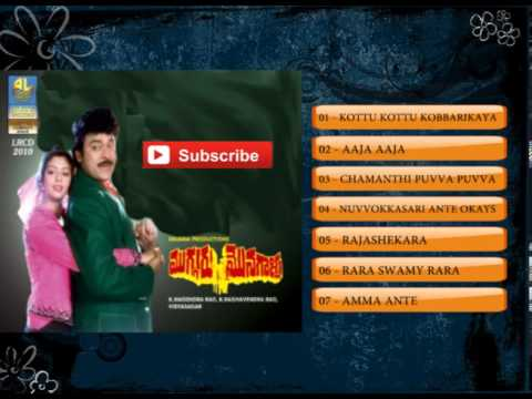 Mugguru Monagallu Telugu Movie Full Songs | Jukebox | Chiranjeevi, Ramya Krishnan, Roja, Nagma video