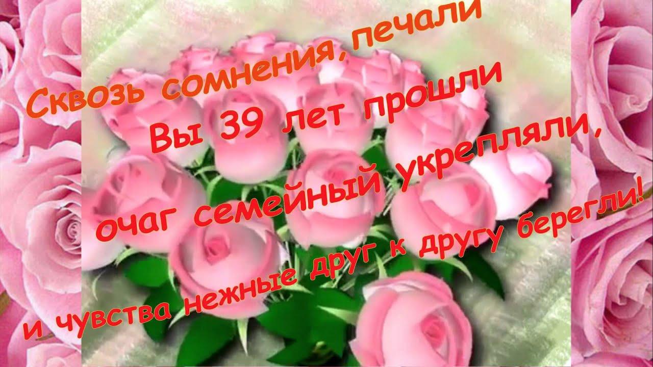 39 лет поздравления с днем свадьбы