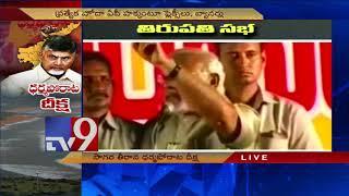 AP CM Chandrababu attacks Modi Govt @ Dharma Porata Deeksha in Visakha