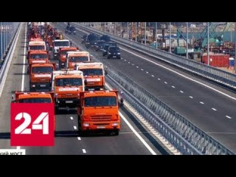 Крымский мост раскритиковали из-под киевского - Россия 24