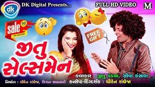 જીતુ સેલ્સમેન    Jokes Tamara Style Aamari  Mangu   Jitu Pandya   comedy 2019