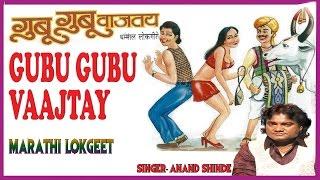Gubu Gubu Vaajtay Marathi Lokgeet (Audio) Jukebox   Marathi Lokgeet Hits