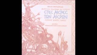 Η Τριανταφυλλένη (Κύπρου) - The Rosie Maiden (Cyprus)