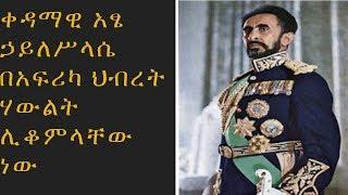 Ethiopia: ቀዳማዊ አፄ ኃይለሥላሴ በአፍሪካ ህብረት ሃውልት ሊቆምላቸው ነው