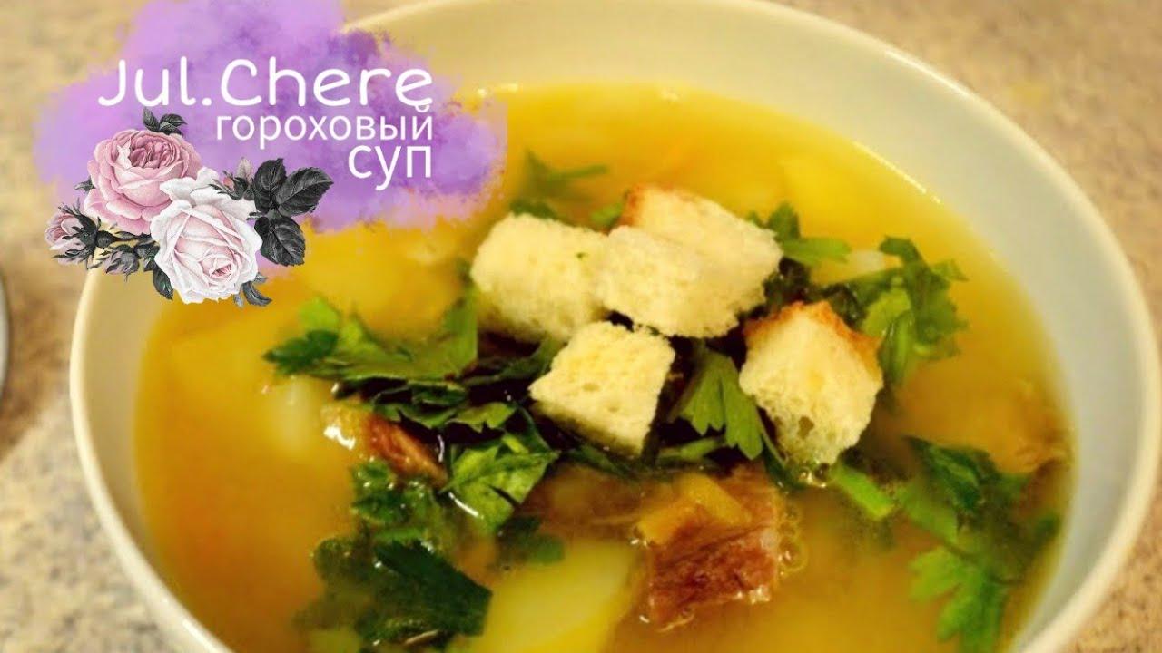 Гороховый суп рецепт с мясом пошагово