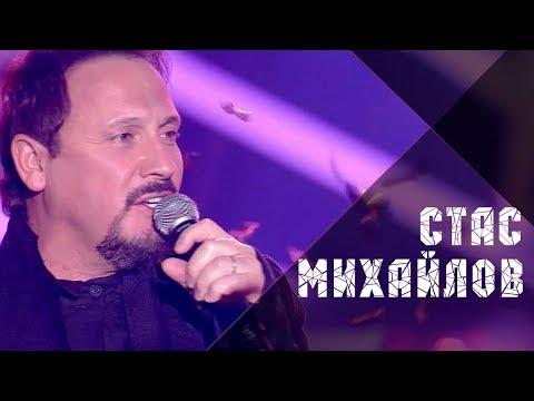 Стас Михайлов - Кто, если не ты (Эх, Разгуляй - 2018)
