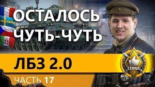 ЛБЗ 2.0 БИТВА БЛОГЕРОВ - Коалиция #4. Часть 17