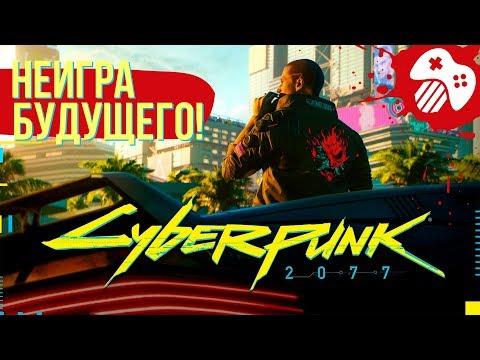 Cyberpunk 2077 не игра будущего!