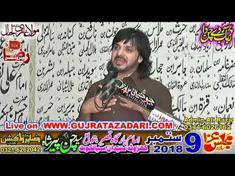 Zakir Haider Abbas Razvi Kuwait | 09 Sep 2018 | Kharota Syedan Sialkot