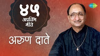 Top 45 Marathi songs of Arun Date | अरुण के 45 गाने | HD Songs | One Stop Jukebox