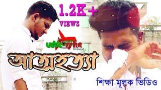 আত্মহত্যা | Atto Hotta | Social Awareness Bangla Short film 2018 By UDDESSHO MEDIA