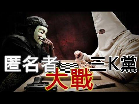 無名風雲 Anonymous - 無名風雲大戰三K黨