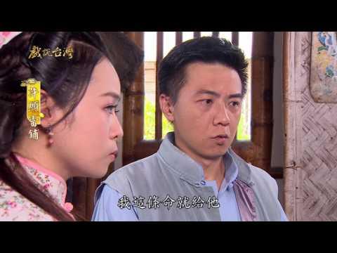 台劇-戲說台灣-許願當鋪-EP 02