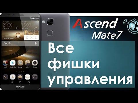 Смартфон Huawei Ascend Mate 7. Управление и функции смартфона.