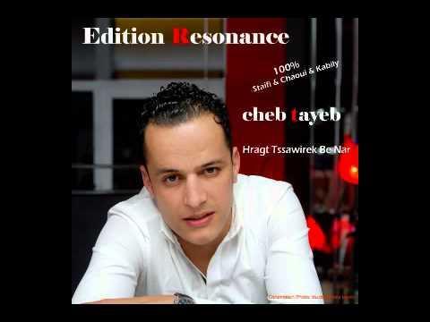 Cheb Tayeb Aout 2013 Ya Si Lemzayer  يا سي لمزير video