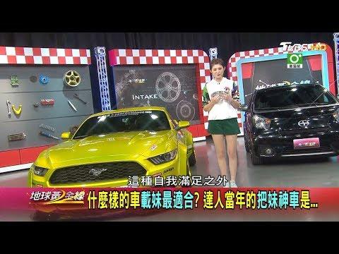 台灣-地球黃金線-20181022 什麼樣的車載妹最適合? 達人當年的把妹神車是