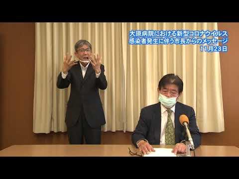 大原病院における新型コロナウイルス感染者発生に伴う市長メッセージ動画