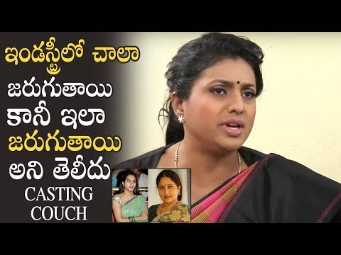 Actress Roja Reacts On CASTING COUCH In Telugu Film Industry | Manastars
