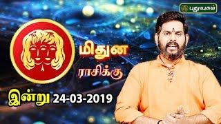 மிதுன ராசி நேயர்களே! இன்றுஉங்களுக்கு…| Gemini | Rasi Palan | 24/03/2019