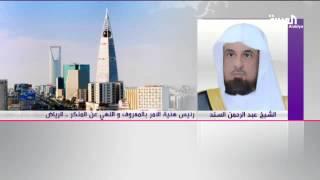 الشيخ عبدالرحمن السند يعتز بثقة ملك السعودية