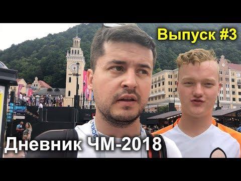 ЧМ-2018. После матча, дом Януковича, показываем Сочи - #3 Дневник Чемпионата мира-2018
