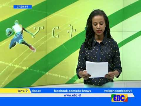 Latest Ethiopian Sport News - EBC November 27, 2016