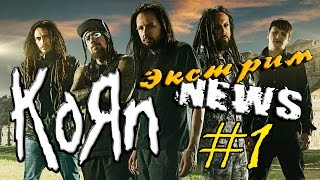 ROCK NEWS sp#1 - KoRn & Soulfly