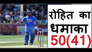 Rohit quickfire fifty || Rohit Sharma 50 || India Vs Sri Lanka 2nd ODI || Rohit Sharma Half Century